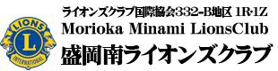 盛岡南ライオンズクラブ|LionsClub Morioka Minami
